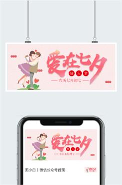 七夕节的公众号封面