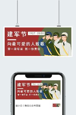 81建军节致敬海报