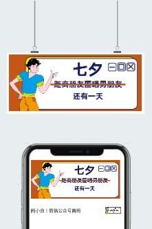 七夕倒计时海报