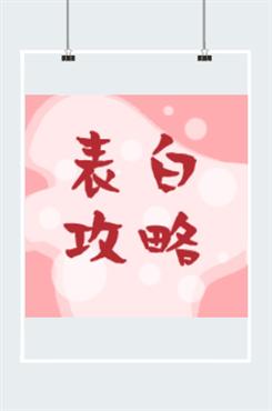 七夕表白攻略活动海报