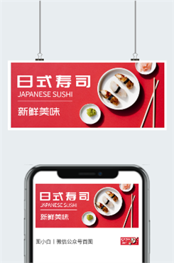 好看的日式寿司图片素材