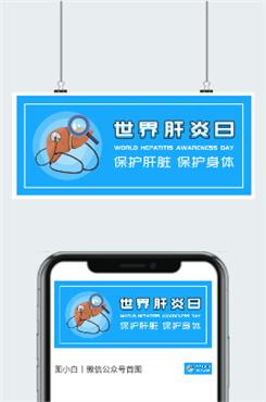 乙肝预防海报图片