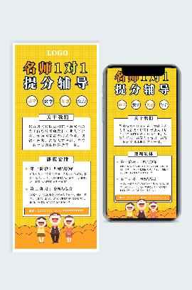 淘宝店铺宣传海报