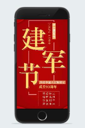 2020建军节红色背景纪念海报