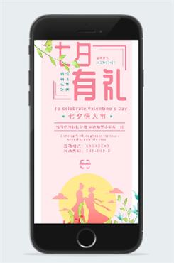 七夕有礼宣传海报