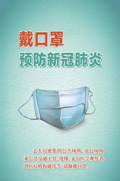 黑龙江疫情防护图片