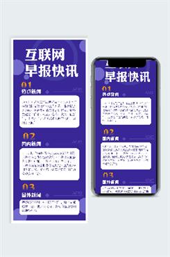 互联网早报快讯热点新闻图片