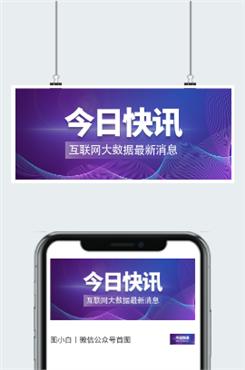 今日快讯最新消息图文展架