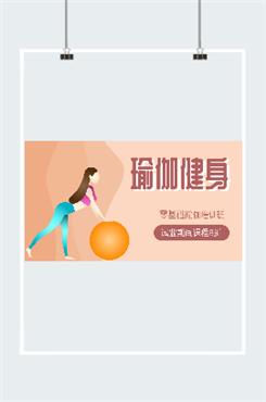 瑜伽健身卡通图片