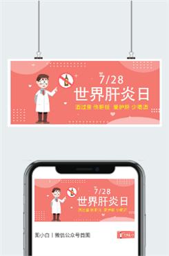 7月28日世界肝炎日公众号图片
