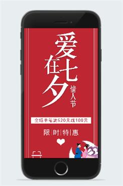 七夕海报素材