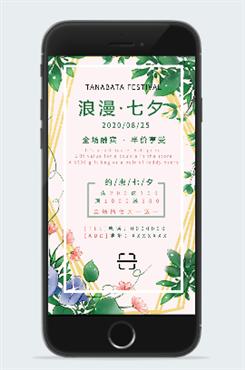 浪漫七夕促销活动宣传海报