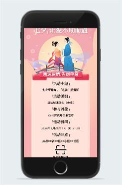 8月25七夕情人节