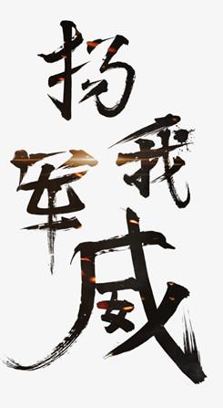 建军节艺术字简笔画