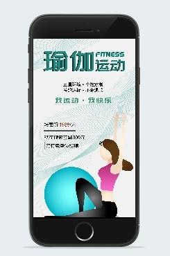 塑形瑜伽健身海报素材
