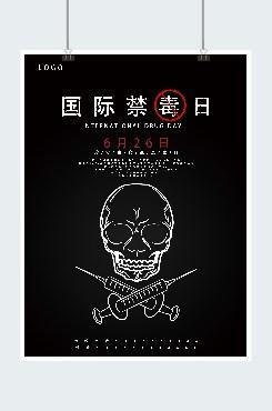 国际禁毒公益海报