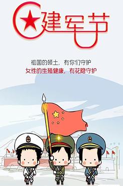 庆八一建军节创意插画