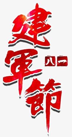 建军节艺术字设计