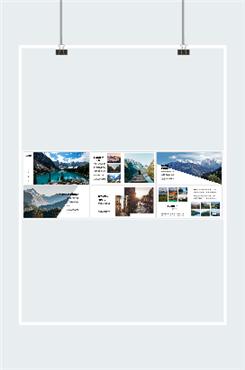 旅游人文地理宣传画册