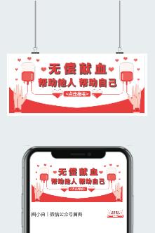 无偿献血主题公众号图片