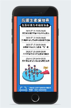 编制考试指南宣传海报