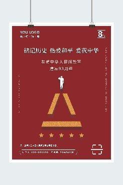 红色大气八一建军节主题海报