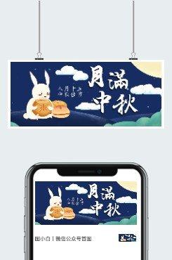 卡通月满中秋插画微信公众号首图