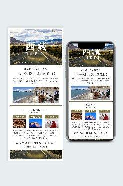 绿色旅游西藏社交媒体营销长图