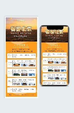 黄色北京旅游宣传简介图片