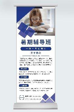 中小学暑假培训班广告平面易拉宝