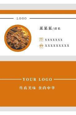商务橙色大气餐饮平面印刷名片