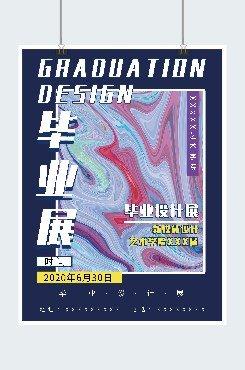 流体艺术新媒体毕业设计展海报