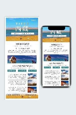 西藏旅游媒体宣传图片