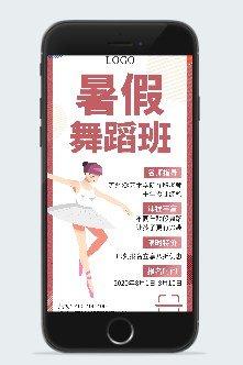 暑假舞蹈培训班招生海报