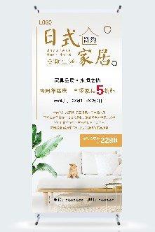 日式家具宣传广告平面展架