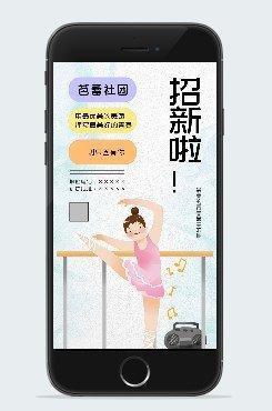 芭蕾社团招新手机海报图