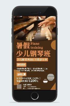 暑假少儿钢琴班招生海报