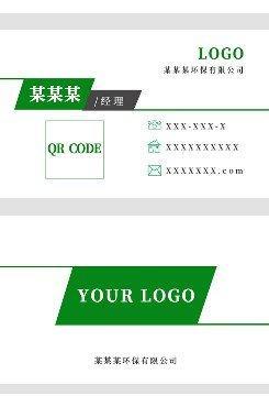 商务绿色大气简约环保平面广告名片