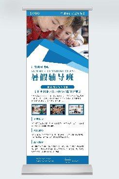 暑假辅导班宣传广告平面易拉宝