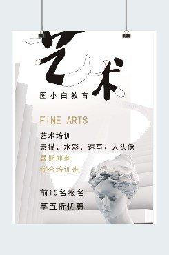 跆拳道暑期招生海报