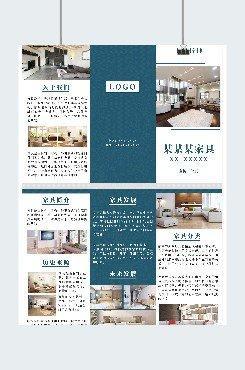 蓝色简介大气家具宣传广告平面三折页