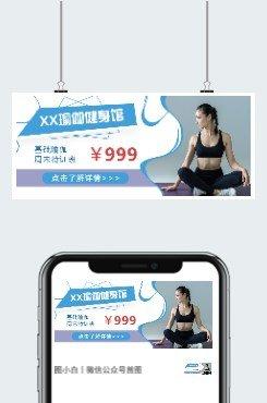 瑜伽健身推广宣传公众号首图