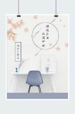 文艺清新风家具宣传印刷海报