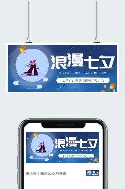 星空浪漫七夕情人节插画配图