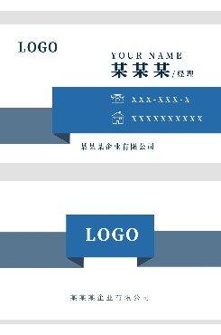 商务蓝色简约企业平面广告名片