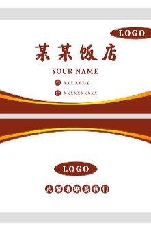 红色简约餐饮宣传名片