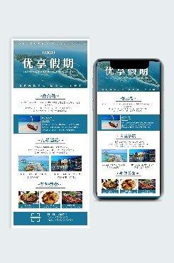 蓝色简约旅游布吉岛社交媒体营销长图