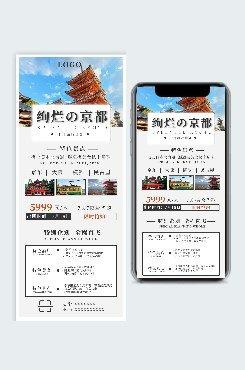 旅游社交媒体营销长图