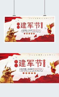 建军节红色革命背景广告展板
