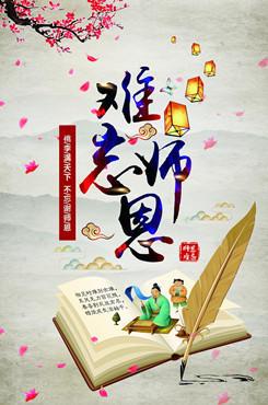 古风卡通插画教师节海报